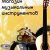 MUSICUM- магазин музыкальных инструментов