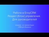 #7 Работа в EnvyCRM. Раздел (блок управления) для руководителей.