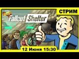 [Switch/Fallout Shelter/EP01] - Забуриваемся в убежище Таверны!