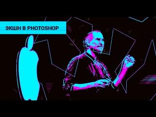 Как установить и использовать action (экшн) в фотошоп