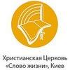 """Церковь """"Слово жизни"""" Киев"""