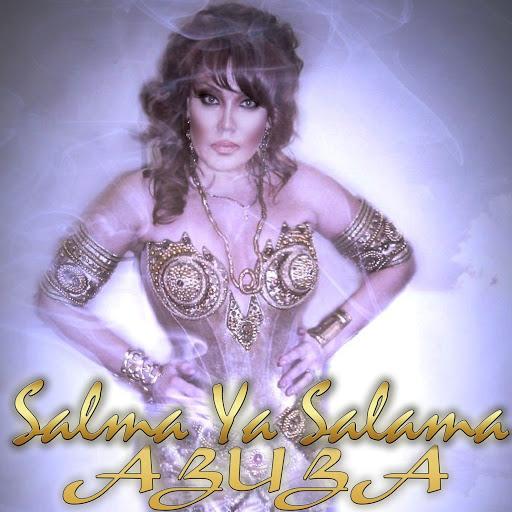 Азиза альбом Salma Ya Salama