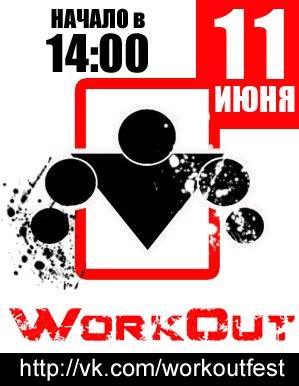 День WorkOut на Y-FEST в Лужниках
