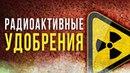 ☢ Радиоактивные удобрения [Олег Айзон]