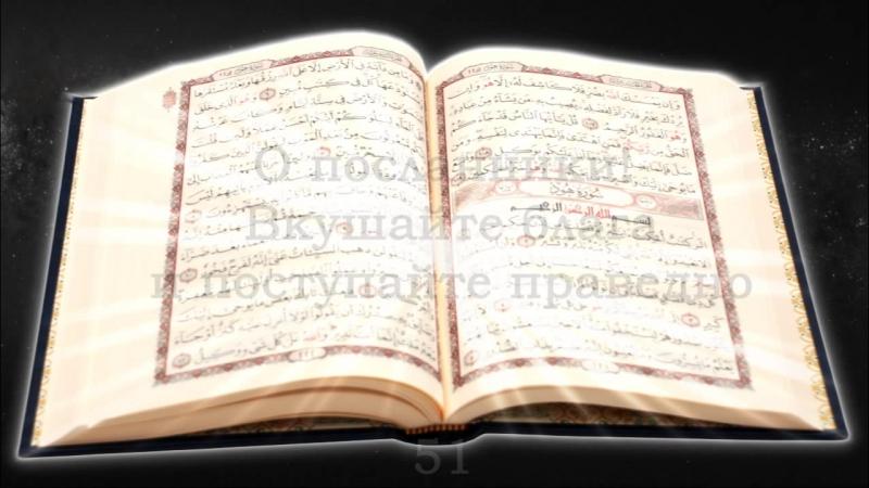 Священный Коран. Сура 23 аль-Муминун (Верующие)[via torchbrowser.comЧто такое Коран Коран - это слово Бога, которое Бог послал к