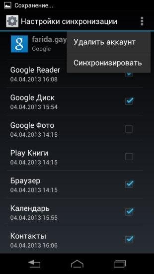 Как сделать синхронизацию на андроид