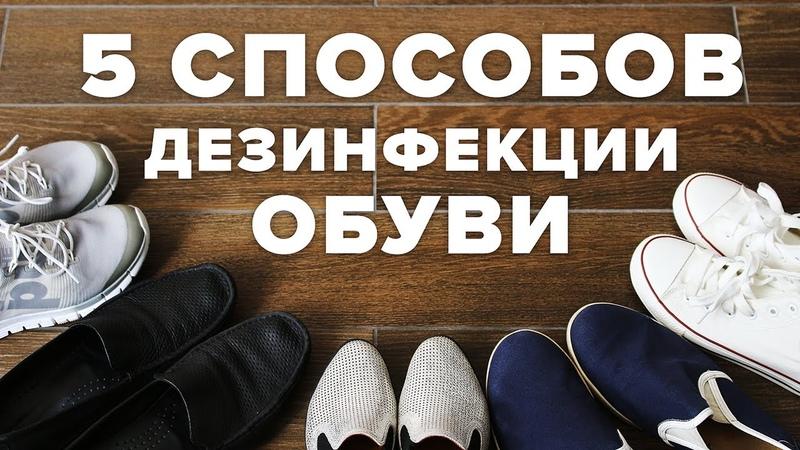 Дезинфекция обуви от грибка в домашних условиях