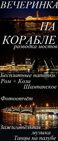 19 июля - Вечеринка на корабле - Гидровояж 19.07