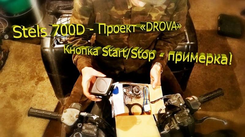 Stels 700D - проект DROVA – часть 39.1 – кнопка start/stop, стопы, повороты!