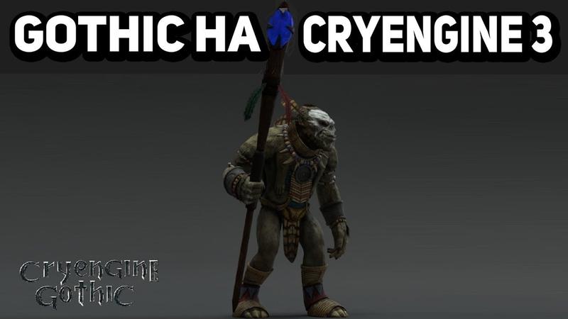 РЕМАСТЕР GOTHIC НА CRYENGINE 3! Старая Добрая Готика На Движке CryEngine 3!