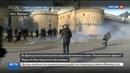 Новости на Россия 24 Массовые беспорядки в Нанте полиция применила дубинки и слезоточивый газ
