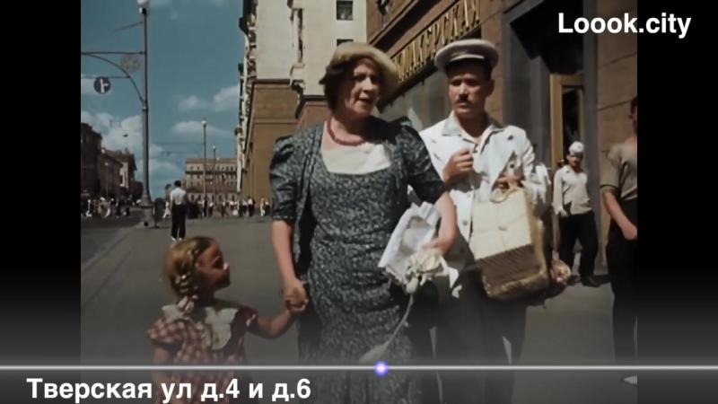 Тверская д.4 и д.6 1939г. Подкидыш
