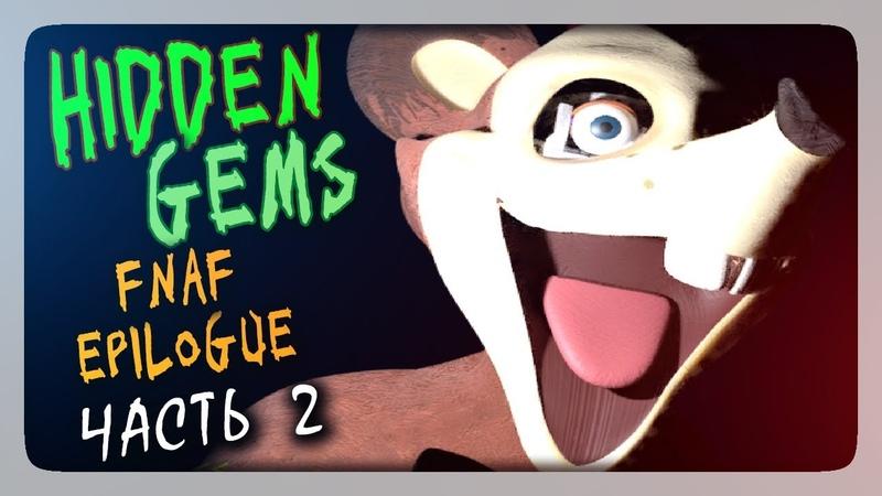 НОЧЬ В МУЗЕЕ! ✅ Hidden Gems: A FNaF Epilogue (Chapter 1) Прохождение 2