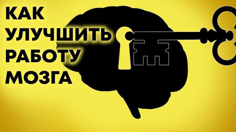 Техника повышения работоспособности мозга