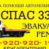 Эвакуатор во  Владимире Спас-33