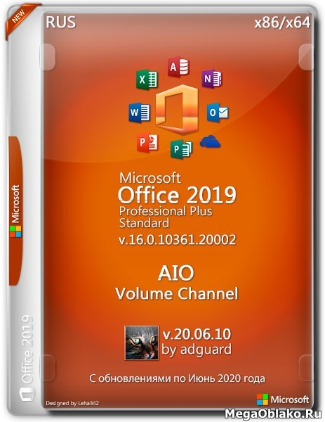 Microsoft Office 2019 Volume Channel AIO 16.0.10361.20002 by adguard (RUS/2020)