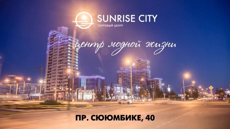 ТЦ SUNRISE CITY - Центр модной жизни!