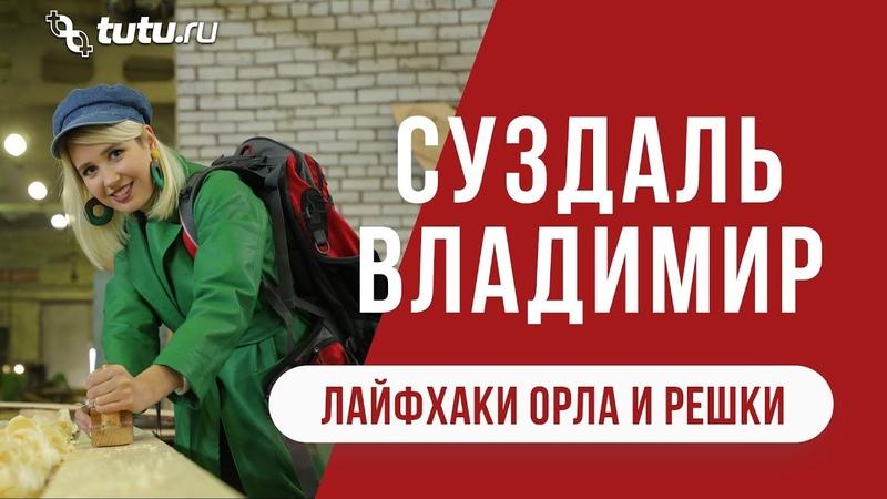 Суздаль и Владимир - Лайфхаки от «Орла и Решки»