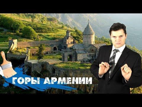 Рисовать горный пейзаж. Горы Армении ► To draw a mountain landscape