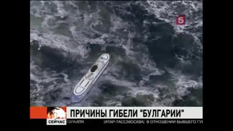 Установлена непосредственная причина гибели «Булгарии»