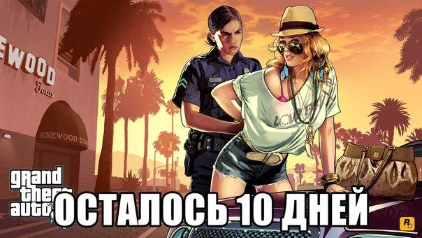 gta 5 играть online