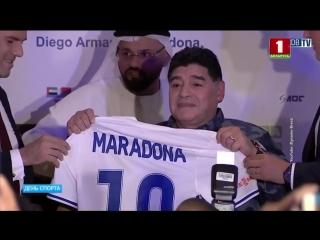 Расписание Диего Марадоны во время визита в Брест