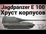 Jagdpanzer E 100 - Хруст корпусов