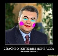 Янукович фото хуя фото 644-223