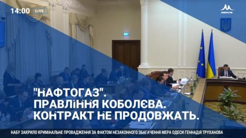 Уряд не продовжив контракт з Андрієм Коболєвим НАШІ новини від 14 00 06 03 19