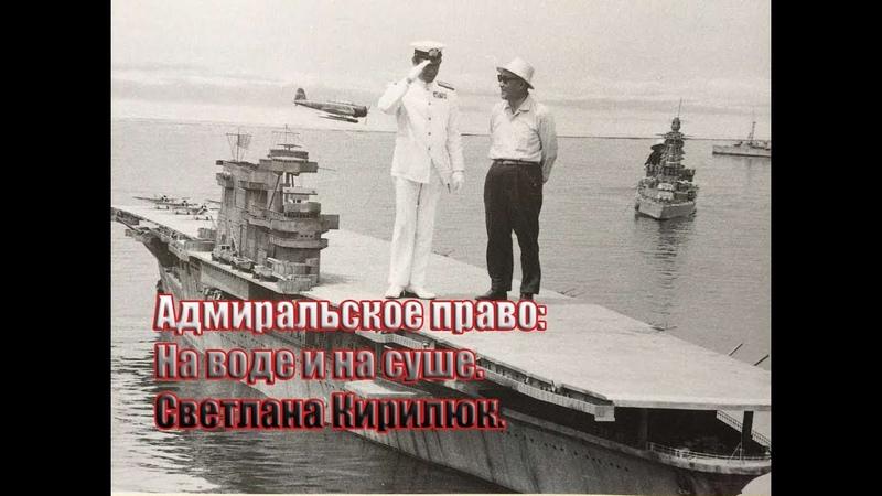 Адмиральское право: На воде и на суше. Светлана Кирилюк.
