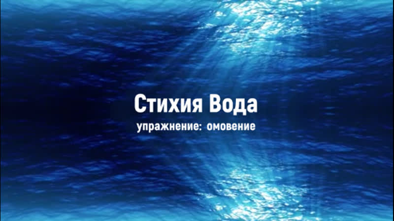 Р5С. Стихия Вода. Омовение. Element Water. Ablution