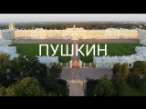 Город Пушкин (Царское село) | Hidden in the park