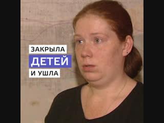 Полиция нашла мать истощённых детей, запертых в квартире