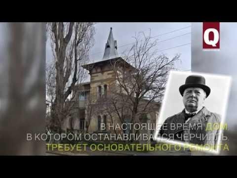 Просто факт: Уинстон Черчилль отдыхал в Акмесджите (Симферополе)