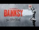 Бэнкси уделывает Нью-Йорк  Banksy Does New York (2014) Крис Мукарбель (док. фильм, стрит-арт)