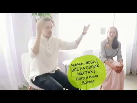 МАМА ЛЮБА | Всё на своих местах | Пётр и Анна Боевы