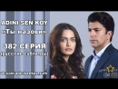 Adini Sen Koy _ Ты назови 382 Серия (русские субтитры)