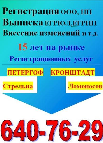 Регистрация ооо в петергофе спб регистрация ип в туле онлайн
