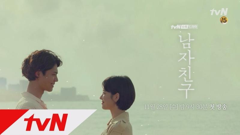 Encounter [티저] 송혜교x박보검, 서로에게 스며드는 둘 [남자친구]