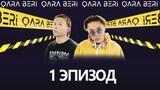 Хип-хоп проект - Qara Beri - 1 эпизод (полный выпуск)