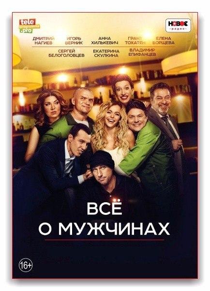 Bcё о мyжчинах (2016)