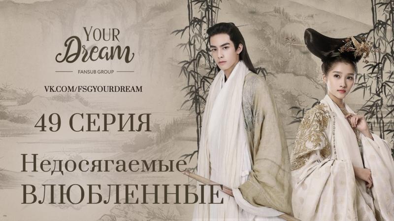 {FSG_YD} Недосягаемые влюблённые - 49/54 [рус.саб]