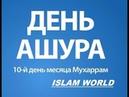 Поздравляю С ДНЕМ АШУРА 'Ашура' десятый день месяца аль Мухаррам