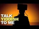 Еврейский рэп, он такой...