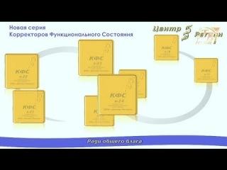 Врачи о КФС: д.м.н. Хотченкова Н.В.