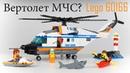 Вертолет МЧС Лего Сити 60166