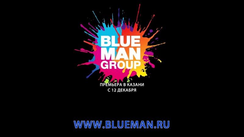 «Blue Man Show» в Казани