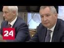 Дмитрий Рогозин рассказал, каким будет космический корабль Федерация - Россия 24