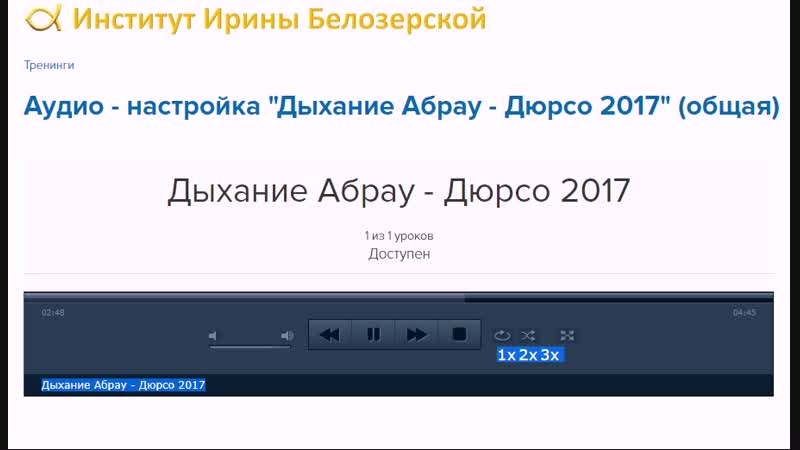 Аудио - настройка Абрау-Дюрсо