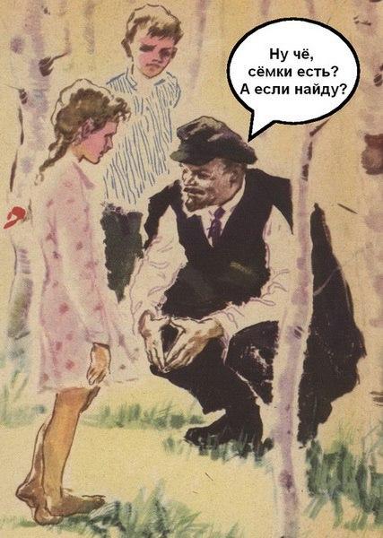 #Ленин_и_дети